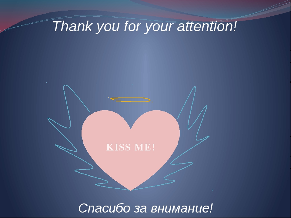 KISS ME! Thank you for your attention! Спасибо за внимание!