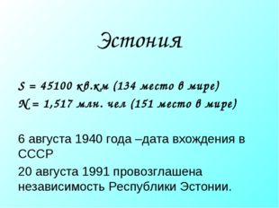 Эстония S = 45100 кв.км (134 место в мире) N = 1,517 млн. чел (151 место в ми