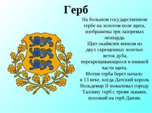 Герб На большом государственном гербе на золотом поле щита, изображены три ла