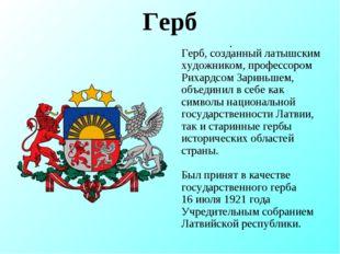 Герб . Герб, созданный латышским художником, профессором Рихардсом Зариньшем,