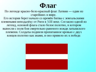 Флаг По легенде красно-бело-красный флаг Латвии— один из старейших в мире. Е