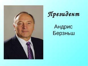 Президент Андрис Берзньш