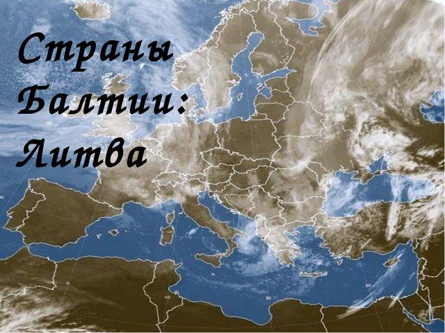 Страны Балтии: Литва