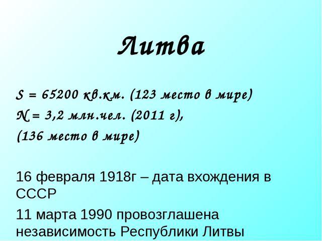 Литва S = 65200 кв.км. (123 место в мире) N = 3,2 млн.чел. (2011 г), (136 мес...