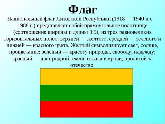 Флаг Национальный флаг Литовской Республики (1918 — 1940 и с 1988 г.) предста...