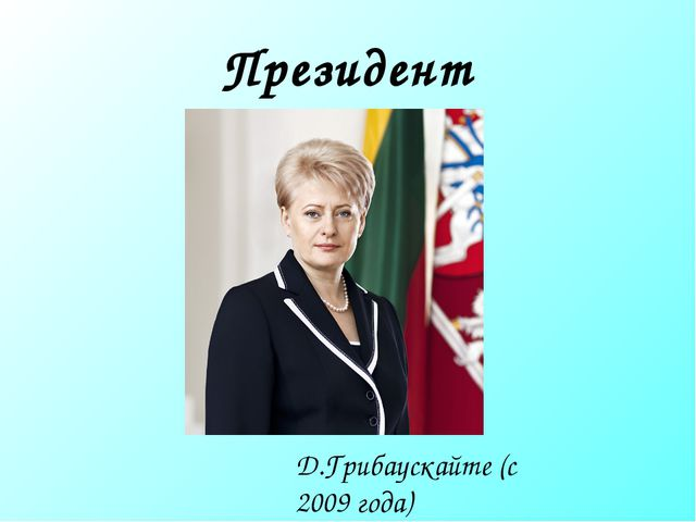 Президент Д.Грибаускайте (с 2009 года)