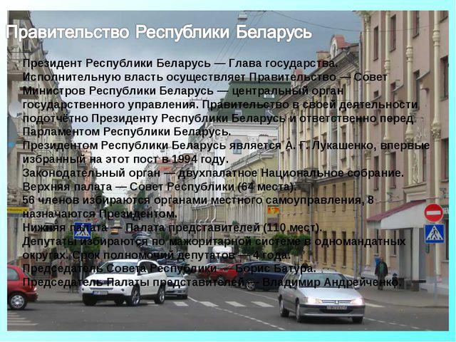 Президент Республики Беларусь — Глава государства. Исполнительную власть осущ...