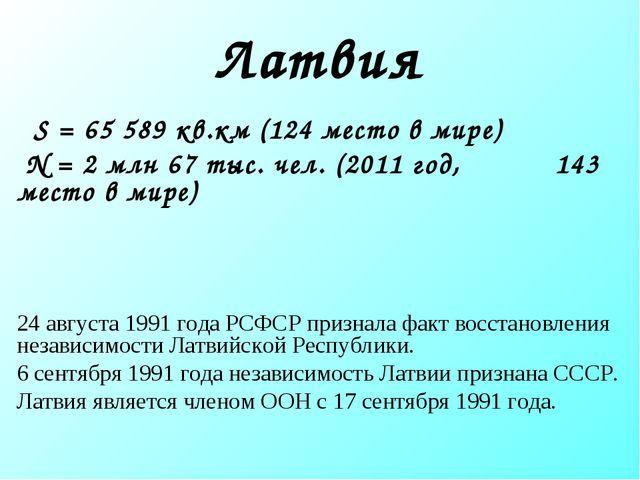 Латвия S = 65 589 кв.км (124 место в мире) N = 2 млн 67 тыс. чел. (2011 год,...