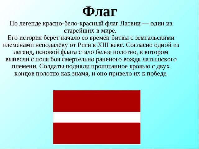 Флаг По легенде красно-бело-красный флаг Латвии— один из старейших в мире. Е...