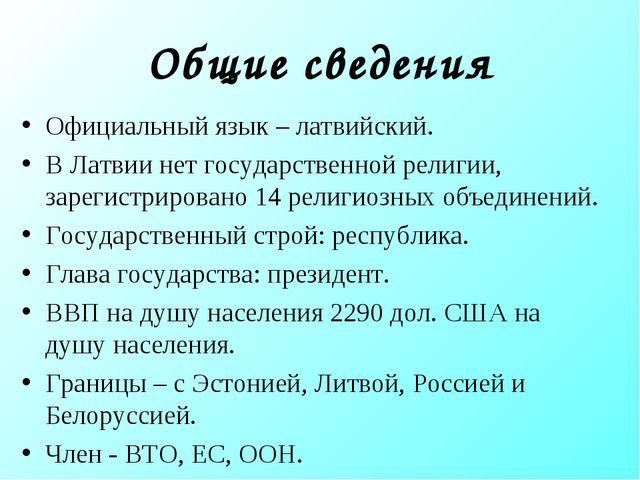 Общие сведения Официальный язык – латвийский. В Латвии нет государственной ре...