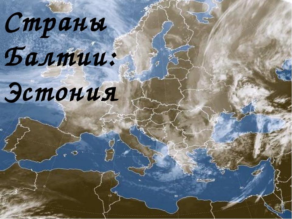 Страны Балтии: Эстония