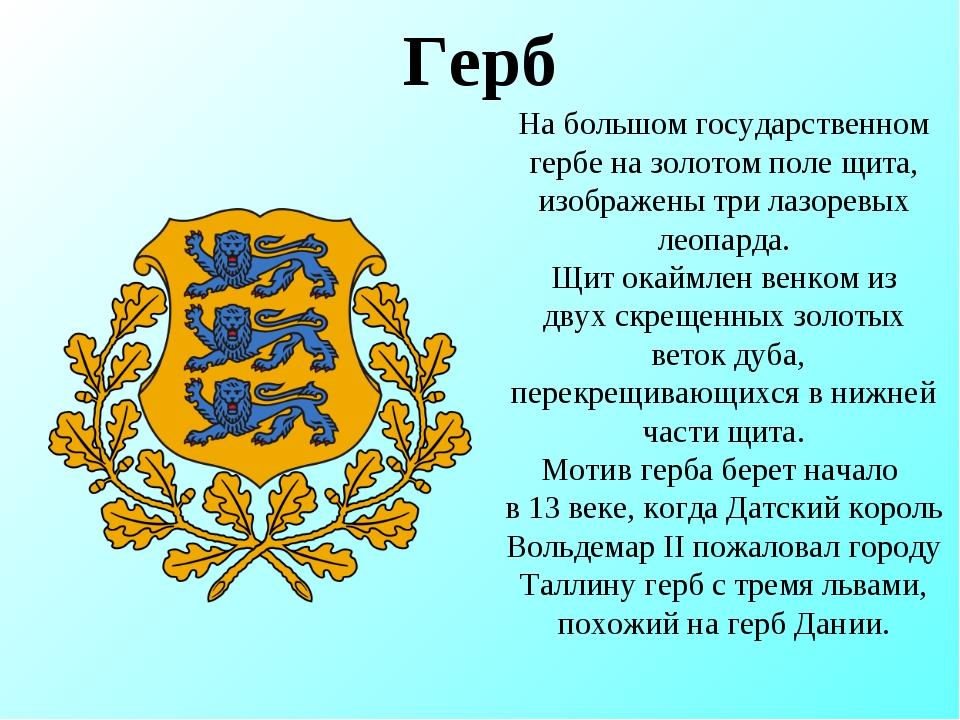 Герб На большом государственном гербе на золотом поле щита, изображены три ла...