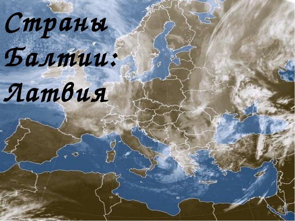 Страны Балтии: Латвия