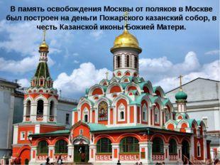 В память освобождения Москвы от поляков в Москве был построен на деньги Пожар