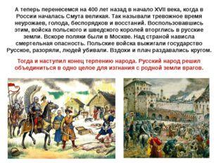 А теперь перенесемся на 400 лет назад в начало XVII века, когда в России нача