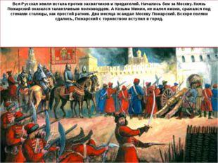 Вся Русская земля встала против захватчиков и предателей. Начались бои за Мос