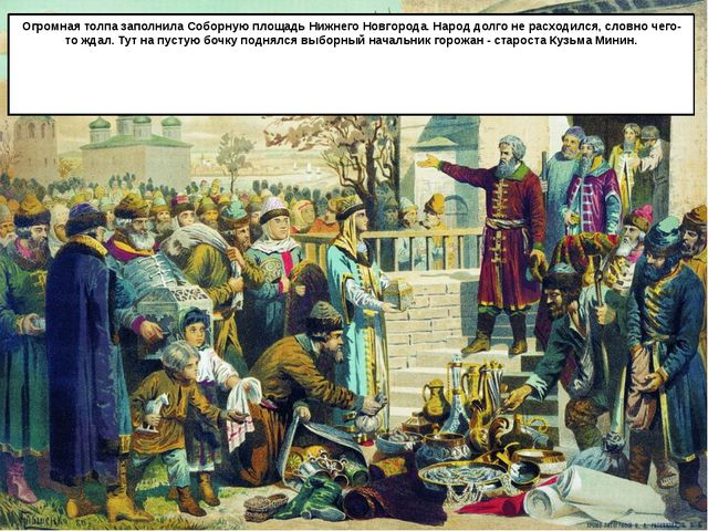 Огромная толпа заполнила Соборную площадь Нижнего Новгорода. Народ долго не р...