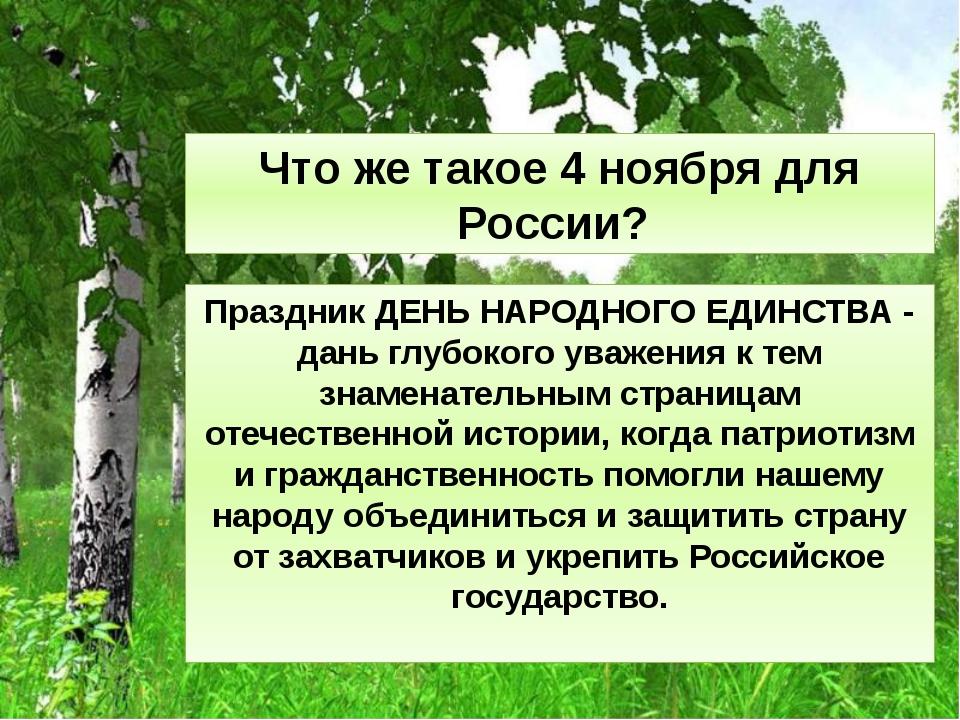 Что же такое 4 ноября для России? Праздник ДЕНЬ НАРОДНОГО ЕДИНСТВА - дань глу...