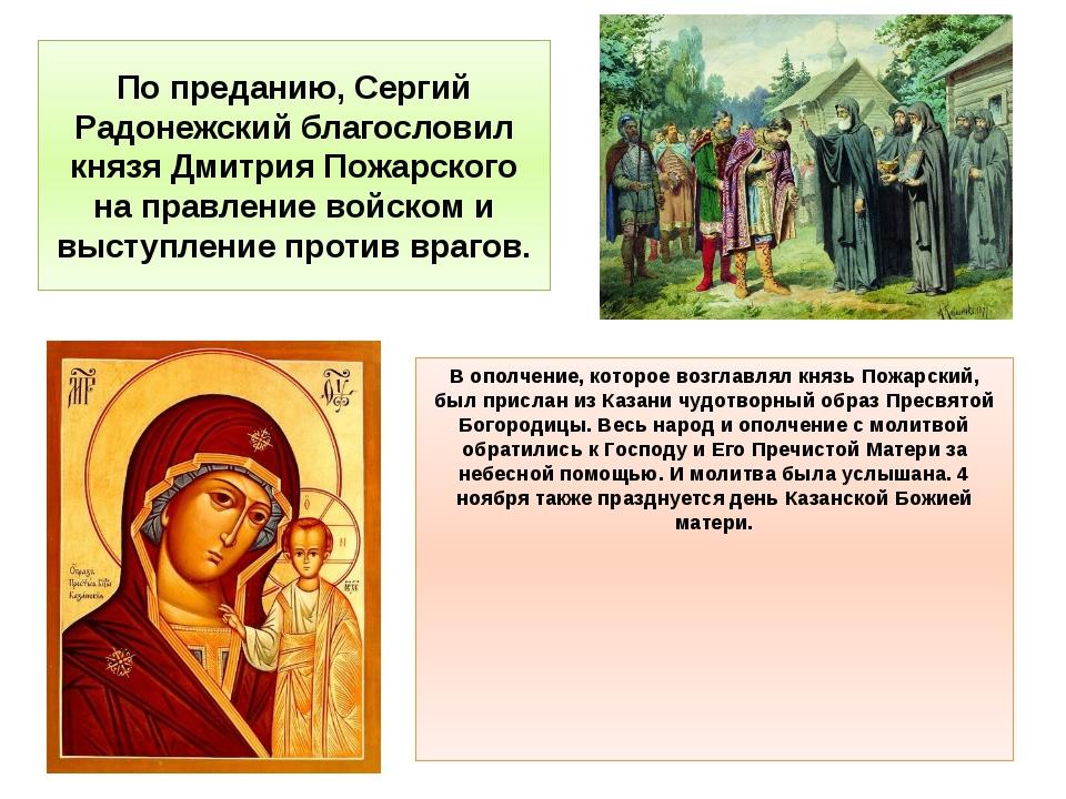 По преданию, Сергий Радонежский благословил князя Дмитрия Пожарского на правл...