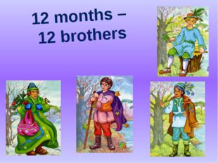 12 months – 12 brothers