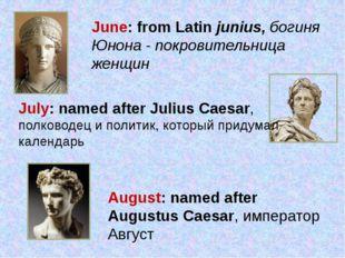 June: from Latin junius, богиня Юнона - покровительница женщин July: named af