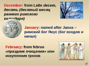 December: from Latin decem, десять (десятый месяц раннего римского календаря)