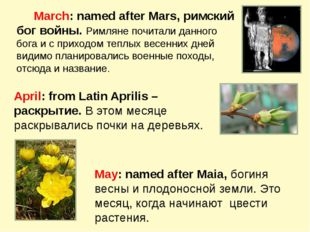 March: named after Mars, римский бог войны. Римляне почитали данного бога и
