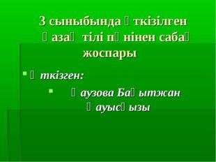 3 сыныбында өткізілген қазақ тілі пәнінен сабақ жоспары Өткізген: Қаузова Ба