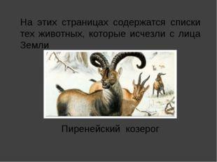 На этих страницах содержатся списки тех животных, которые исчезли с лица Земл