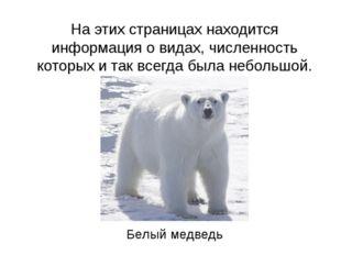 На этих страницах находится информация о видах, численность которых и так все