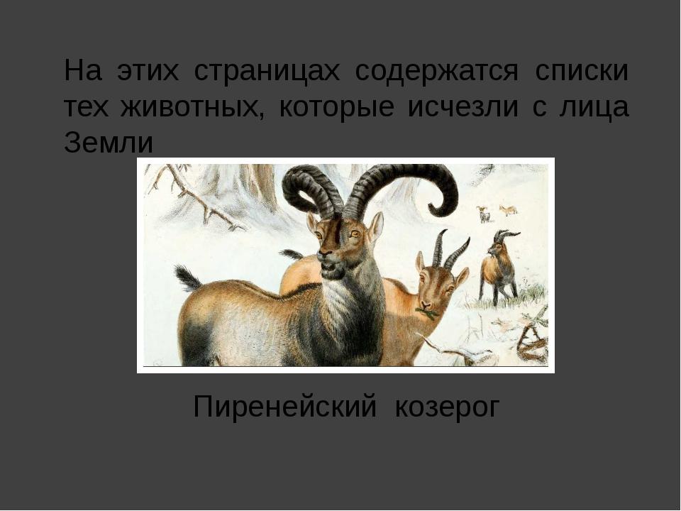 На этих страницах содержатся списки тех животных, которые исчезли с лица Земл...