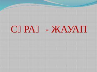 СҰРАҚ - ЖАУАП
