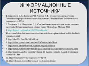 ИНФОРМАЦИОННЫЕ ИСТОЧНИКИ 1. Завражнов В.И., Китаева Р.И. Хмелев К.Ф. Лекарств