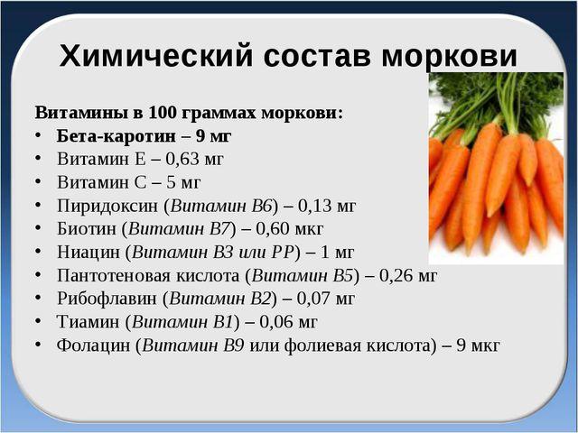 Химический состав моркови Витамины в 100 граммах моркови: Бета-каротин – 9 мг...