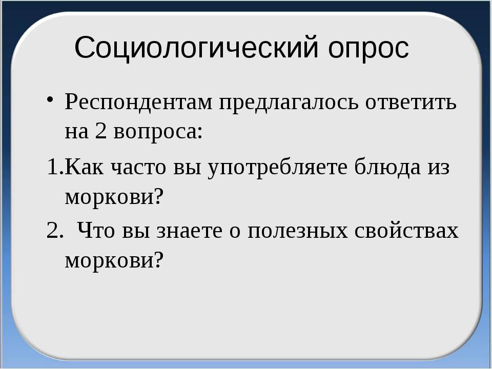 Социологический опрос Респондентам предлагалось ответить на 2 вопроса: Как ча...