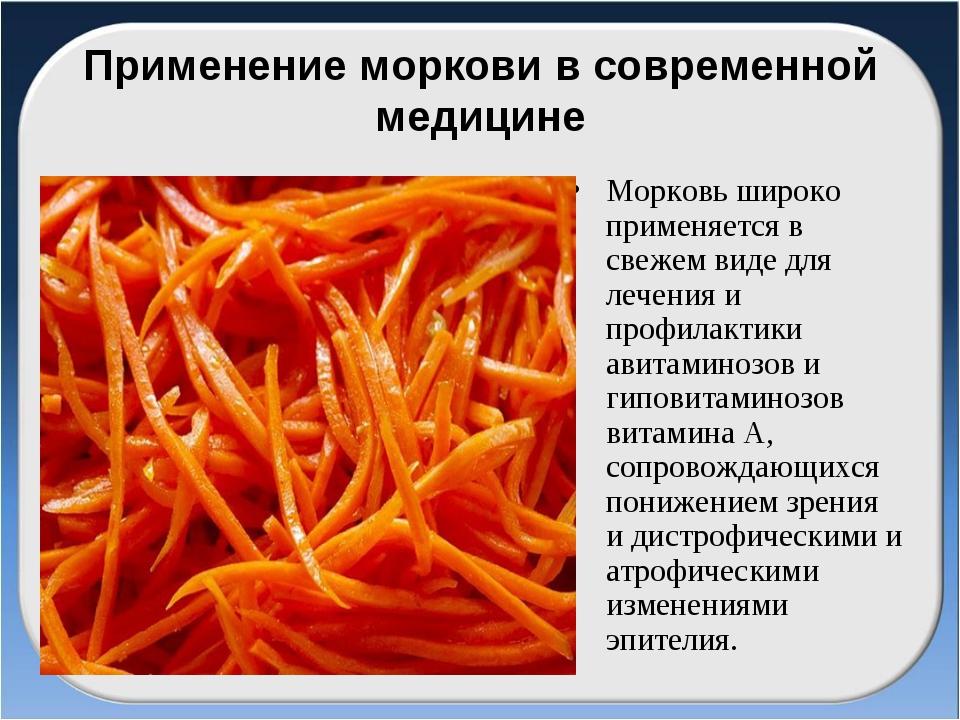 Применение моркови в современной медицине Морковь широко применяется в свежем...