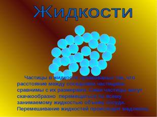 Частицы в жидкости «упакованы» так, что расстояние между соседними частицами