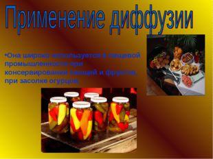 Она широко используется в пищевой промышленности при консервировании овощей и