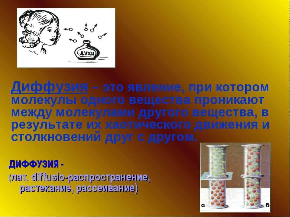 ДИФФУЗИЯ - (лат. diffusio-распространение, растекание, рассеивание) Диффузия...