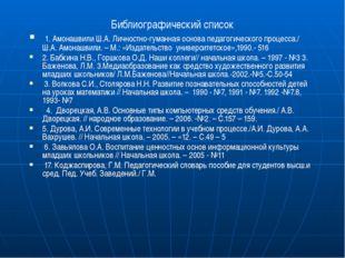 Библиографический список 1. Амонашвили Ш.А. Личностно-гуманная основа педагог