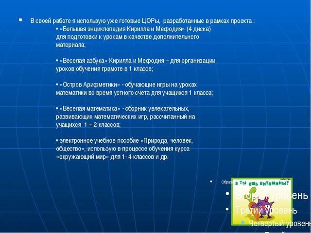 В своей работе я использую уже готовые ЦОРы, разработанные в рамках проекта :...