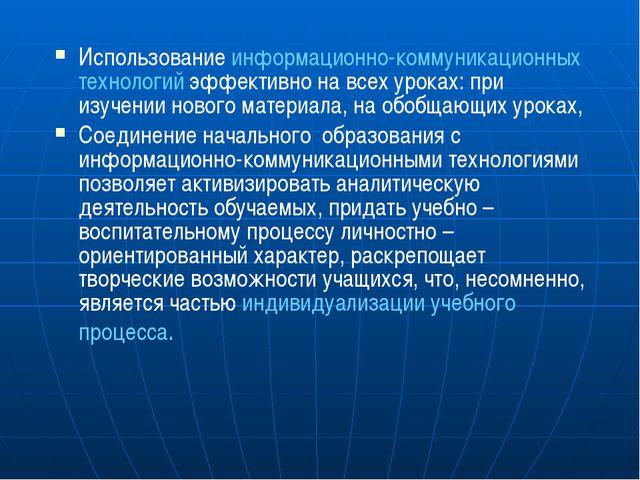 Использование информационно-коммуникационных технологий эффективно на всех ур...