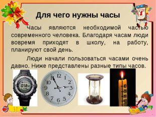 Часы являются необходимой частью современного человека. Благодаря часам люди