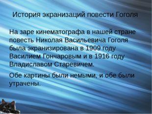 История экранизаций повести Гоголя На заре кинематографа в нашей стране повес