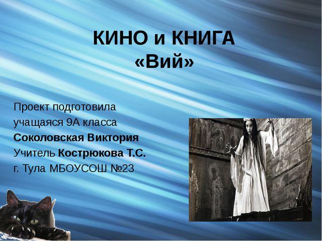 КИНО и КНИГА «Вий» Проект подготовила учащаяся 9А класса Соколовская Виктория...