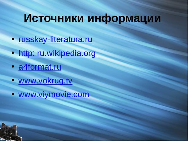 Источники информации russkay-literatura.ru http: ru.wikipedia.org a4format.ru...