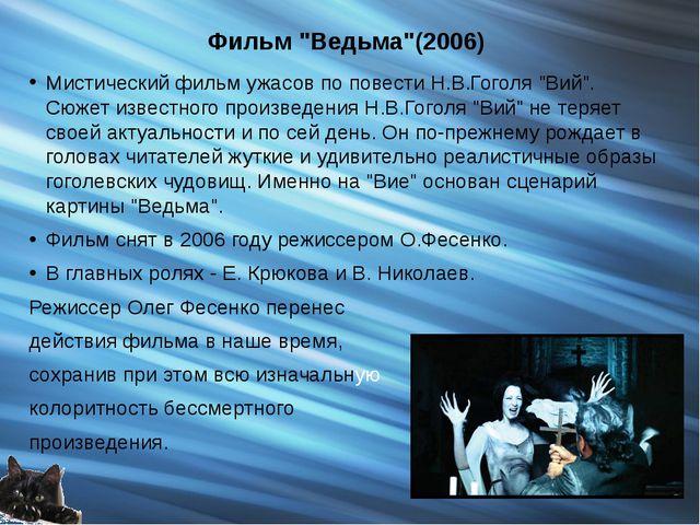 """Фильм """"Ведьма""""(2006) Мистический фильм ужасов по повести Н.В.Гоголя """"Вий"""". Сю..."""