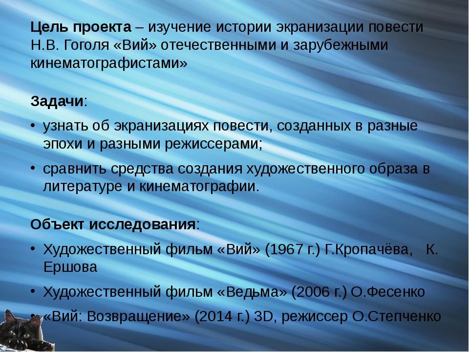 Цель проекта – изучение истории экранизации повести Н.В. Гоголя «Вий» отечест...