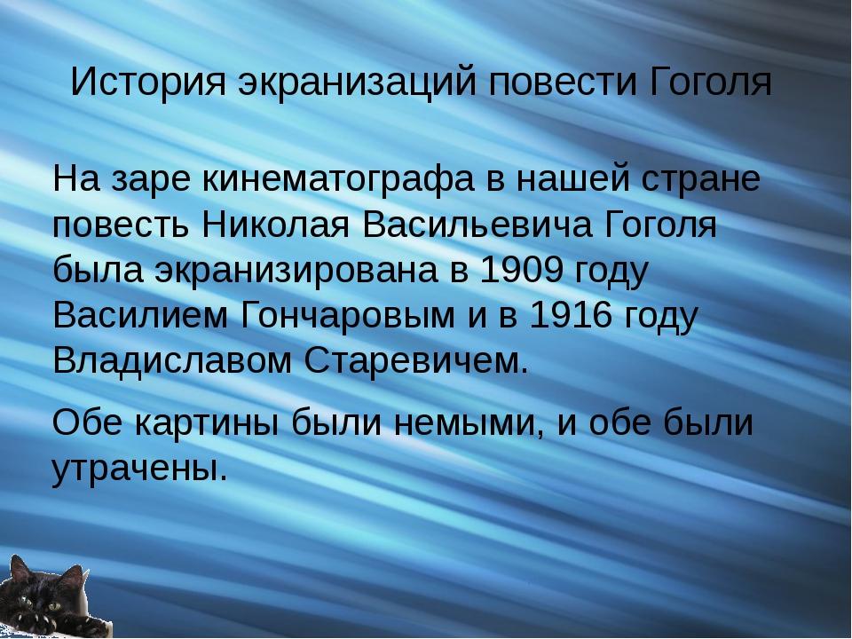 История экранизаций повести Гоголя На заре кинематографа в нашей стране повес...