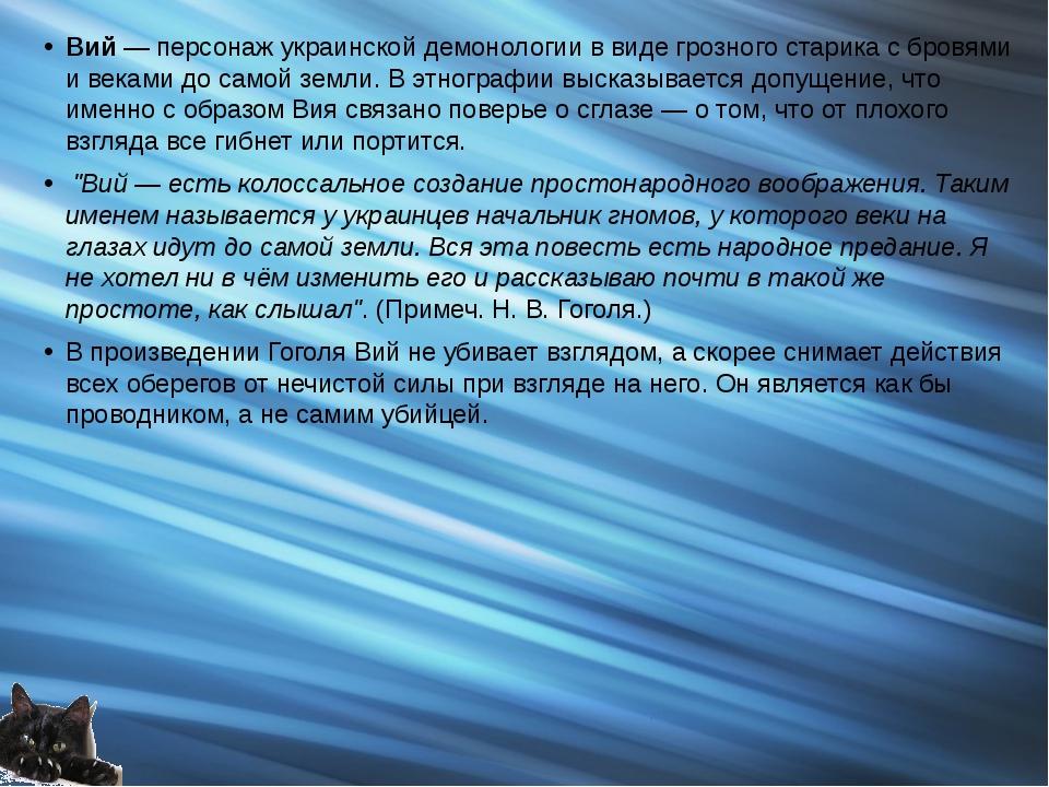 Вий — персонаж украинской демонологии в виде грозного старика с бровями и век...